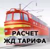 Рассчёт железнодорожных тарифов